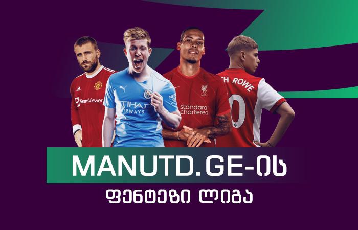 Manutd.ge-ის ფენტეზი ლიგა